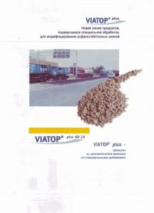 Виатоп-AD10-1