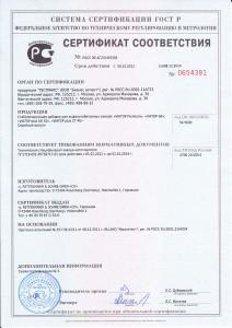 Сертификат-соответствия-DE-2014