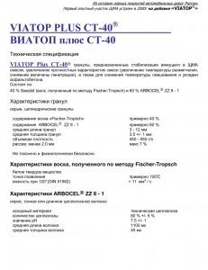 VIATOP CT-40 спецификация