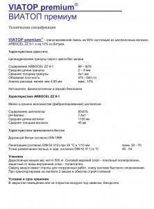 VIATOP premium техническая спецификация .